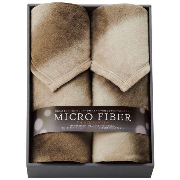 オーロラプリント マイクロファイバー毛布2枚セット(内祝い 結婚内祝い 出産内祝い 景品 結婚祝い 引き出物 香典返し お返し 寝具ギフト)(キャッシュレス5%還元)