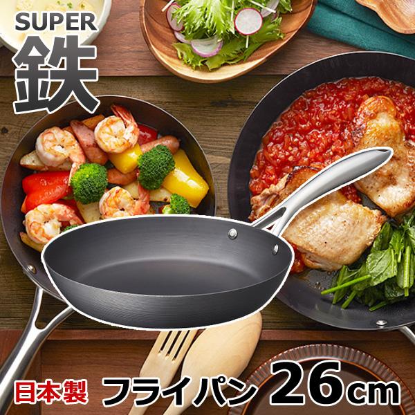 内祝い フライパン スーパー鉄 26cm(日本製 ガス IH対応 ビタクラフト VitaCraft 錆びにくい おしゃれ お手入れ簡単 安心 こびりつきにくい安全 ステンレス製ハンドル)(キャッシュレス5%還元)
