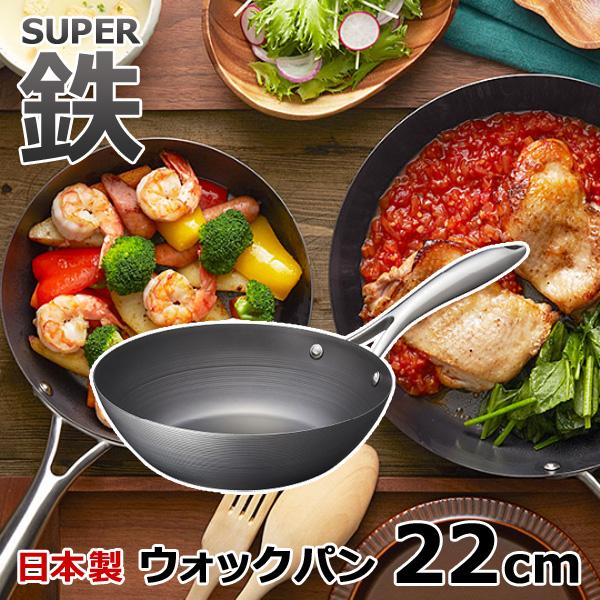 ウォックパン スーパー鉄 22cm(日本製 フライパン ガス・IH対応 ビタクラフト VitaCraft 錆びにくい おしゃれ お手入れ簡単 安心 こびりつきにくい安全 ステンレス製ハンドル)