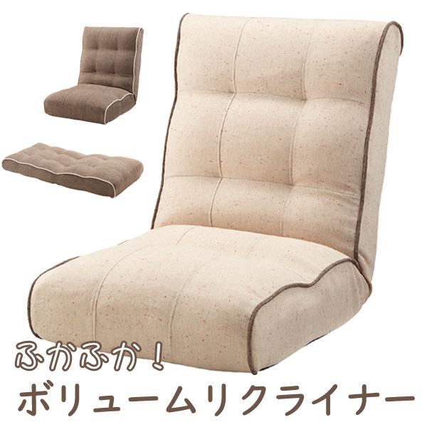 ボリュームリクライナー(1人用)(メーカー直送 座椅子 椅子 いす インテリア 家具 一人用ソファー 新生活応援)(キャッシュレス5%還元)