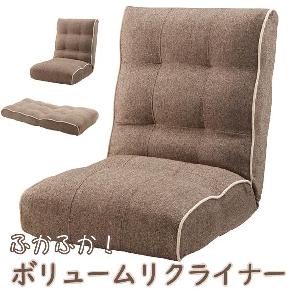 ボリュームリクライナー(1人用)ブラウン(メーカー直送 座椅子 椅子 いす インテリア 家具 一人用ソファー 新生活応援)(お買い物マラソンセール キャッシュレス5%還元)