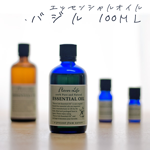 エッセンシャルオイル バジル 100ml(AEAJ表示基準適合認定精油 高品質 100%ピュア エッセンシャルオイル(精油)アロマオイル 人気 アロマテラピー 香り フレーバーライフ 癒し アロマグッズ)(エントリーでポイント最大4倍セール)