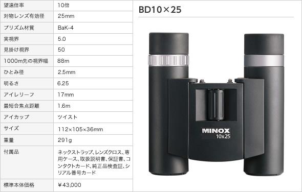 双眼鏡 ミノックス BD10×25(アウトドア用品 アウトドアグッズ キャンプ用品 便利グッズ 精密機器 正規品)