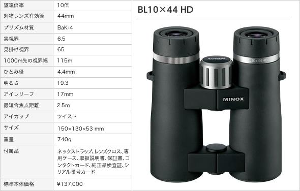 双眼鏡 ミノックス BL10×44HD(アウトドア用品 アウトドアグッズ キャンプ 便利グッズ 精密機器 正規品)(いつでもポイント最大14倍セール)