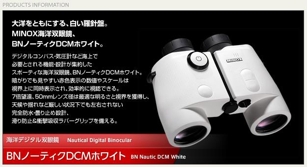 双眼鏡 ミノックス BNノーティクDCホワイト(アウトドア用品 アウトドアグッズ 便利グッズ キャンプ用品 便利グッズ 精密機器 ミノックス 精密機器 正規品), サダミツチョウ:cd47db6c --- sunward.msk.ru