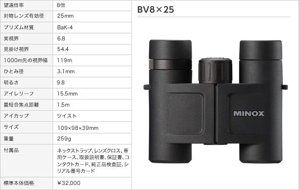 双眼鏡 ミノックス BV8×25(アウトドア用品 アウトドアグッズ キャンプ用品 便利グッズ 精密機器 正規品)