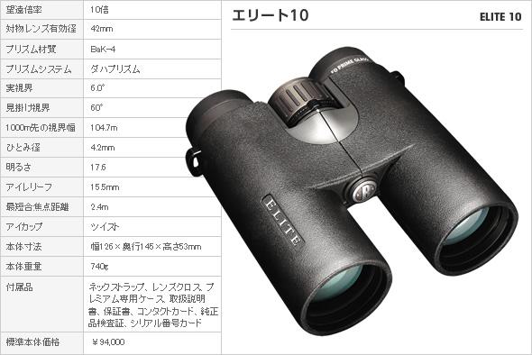 双眼鏡 ブッシュネル エリート10(アウトドア用品 アウトドアグッズ キャンプ用品 便利グッズ 精密機器 正規品)
