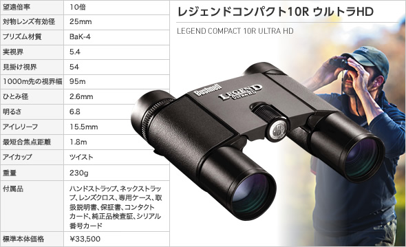 双眼鏡 ブッシュネル レジェンドコンパクト10RウルトラHD(アウトドア用品 アウトドアグッズ キャンプ用品 便利グッズ 精密機器 正規品)