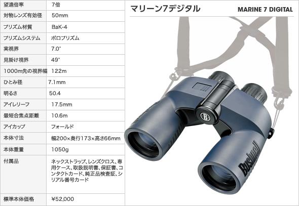 双眼鏡 ブッシュネル マリーン7デジタル(アウトドア用品 アウトドアグッズ キャンプ用品 車中泊 便利グッズ 精密機器 正規品 新生活応援)(お買い物マラソンセール キャッシュレス5%還元)