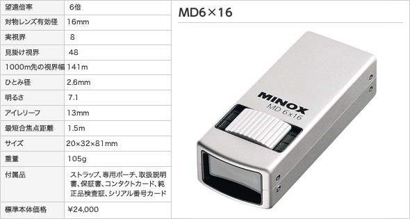 双眼鏡 ミノックス MD6×16(アウトドア用品 アウトドアグッズ キャンプ用品 車中泊 便利グッズ 精密機器 正規品 新生活応援)(キャッシュレス5%還元)