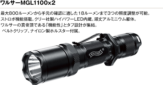 フラッシュライト ワルサー MGL1100X2(アウトドア用品 アウトドアグッズ キャンプ用品 車中泊 便利グッズ 精密機器 正規品 新生活応援)(キャッシュレス5%還元)