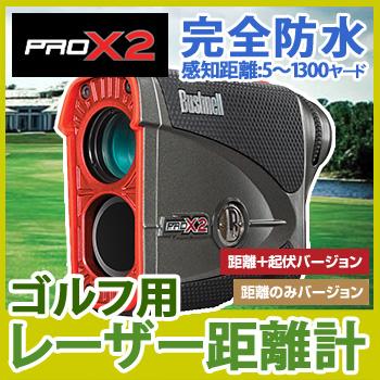 ゴルフ用携帯型レーザー距離計 ピンシーカープロX2ジョルト Bushnell(ブッシュネル)(距離測定器 感知距離5~1300ヤード デュアルディスプレイ搭載 直線距離 起伏 ワンタッチ操作 1クラスアイセーフレーザー 誕生日プレゼント ギフト)