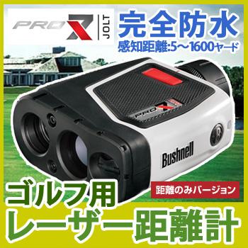感知距離5~1600ヤード Bushnell(ブッシュネル)(距離測定器 ゴルフ用携帯型レーザー距離計 ワンタッチ操作 ピンシーカーTEプロX7ジョルト 1クラスアイセーフレーザー 直線距離モデル ギフト) 誕生日プレゼント