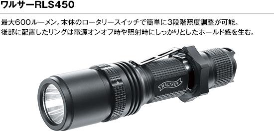 フラッシュライト ワルサー RLS450(アウトドア用品 アウトドアグッズ キャンプ用品 車中泊 便利グッズ 精密機器 正規品 新生活応援)