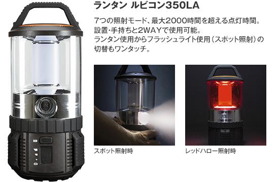 フラッシュライト ブッシュネル ランタン ルビコン350LA(アウトドア用品 アウトドアグッズ キャンプ用品 便利グッズ 精密機器 正規品)