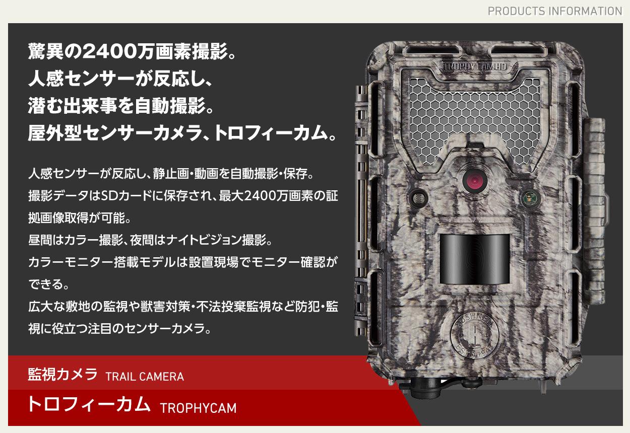 屋外型センサーカメラ ブッシュネル トロフィーカム20MPローグロウ(アウトドア用品 アウトドアグッズ キャンプ用品 便利グッズ 精密機器 正規品)
