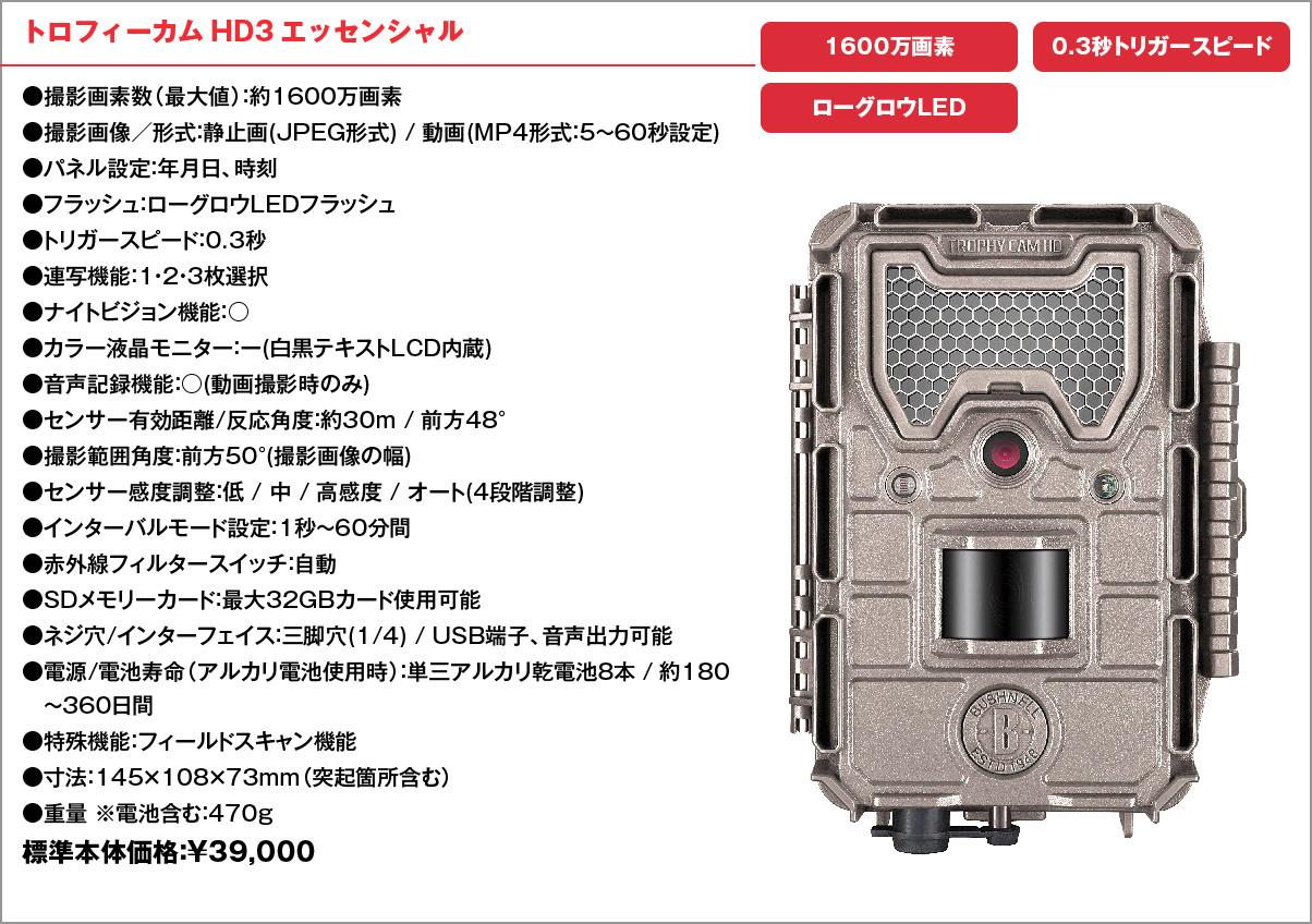 屋外型センサーカメラ ブッシュネル トロフィーカムHD3エッセンシャル(アウトドア用品 アウトドアグッズ キャンプ用品 車中泊 便利グッズ 精密機器 正規品)(キャッシュレス5%還元)