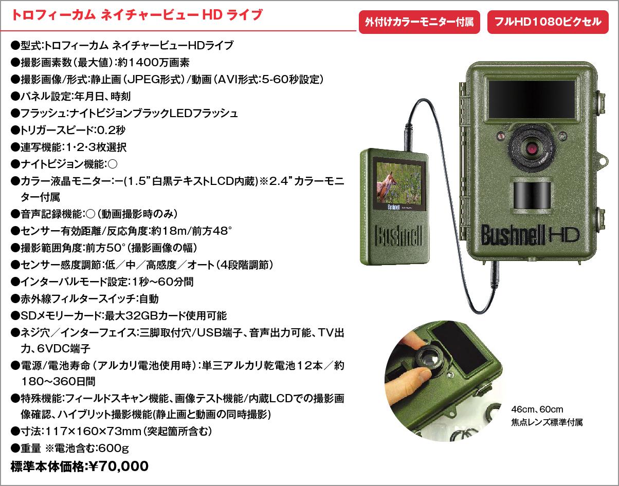 屋外型センサーカメラ ブッシュネル トロフィーカムネイチャービューHD ライブ(アウトドア用品 アウトドアグッズ キャンプ用品 車中泊 便利グッズ 精密機器 正規品)(キャッシュレス5%還元)
