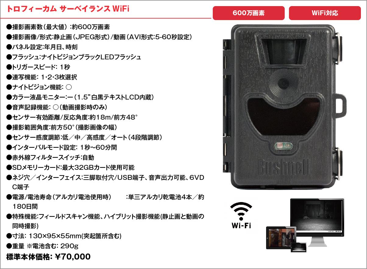 屋外型センサーカメラ ブッシュネル トロフィーカムサーベイランスWiFi(アウトドア用品 アウトドアグッズ キャンプ 便利グッズ 精密機器 正規品)(いつでもポイント最大14倍セール)
