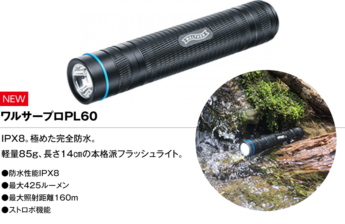 フラッシュライト ワルサー ワルサーPL60(アウトドア用品 アウトドアグッズ キャンプ用品 便利グッズ 精密機器 正規品)