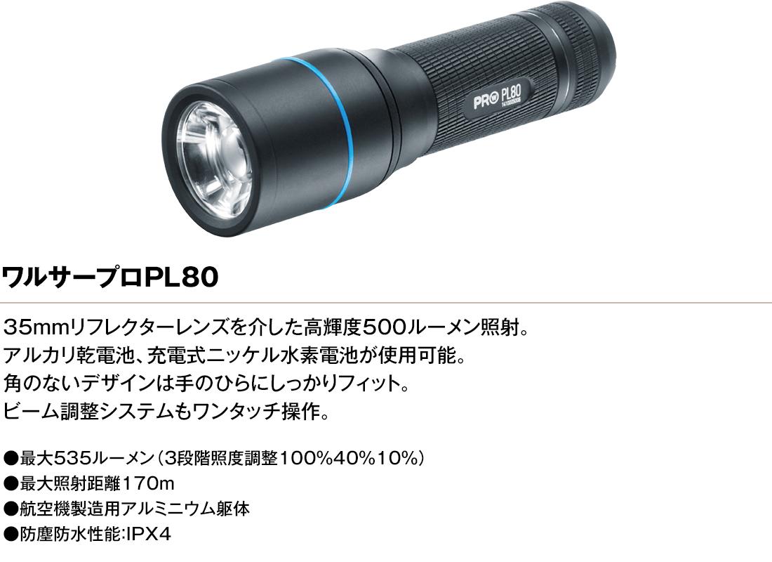フラッシュライト ワルサー ワルサープロPL80(アウトドア用品 アウトドアグッズ キャンプ用品 便利グッズ 精密機器 正規品)