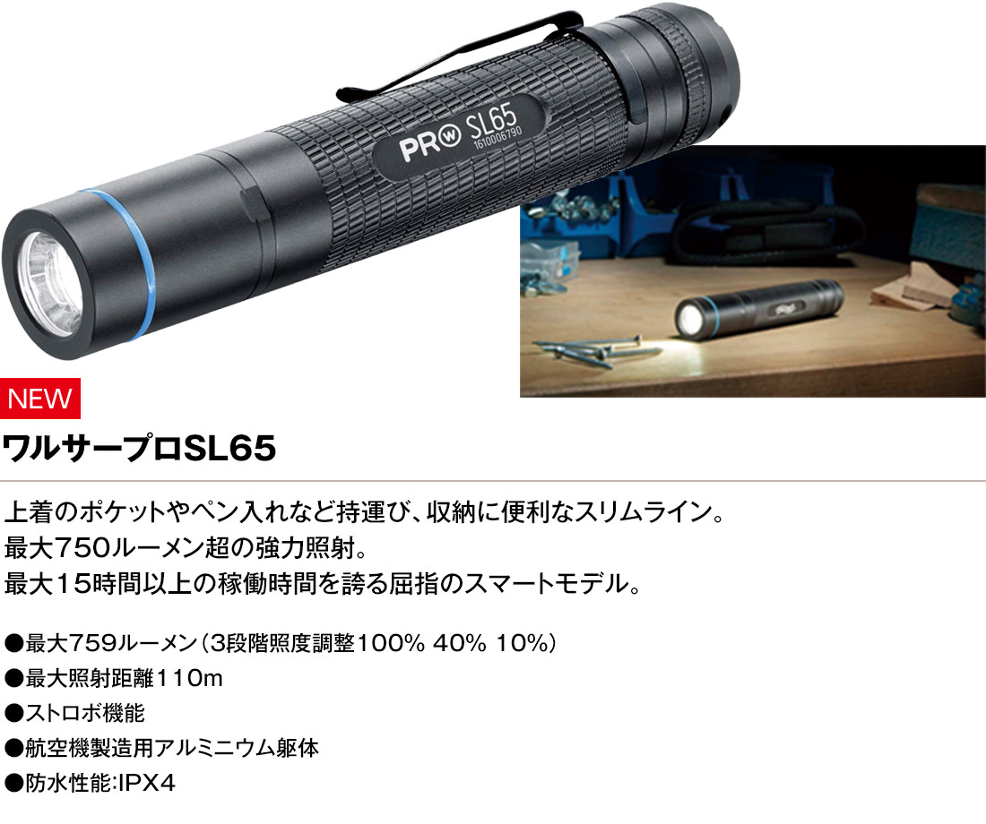 フラッシュライト ワルサー ワルサープロSL65(アウトドア用品 アウトドアグッズ キャンプ用品 便利グッズ 精密機器 正規品)