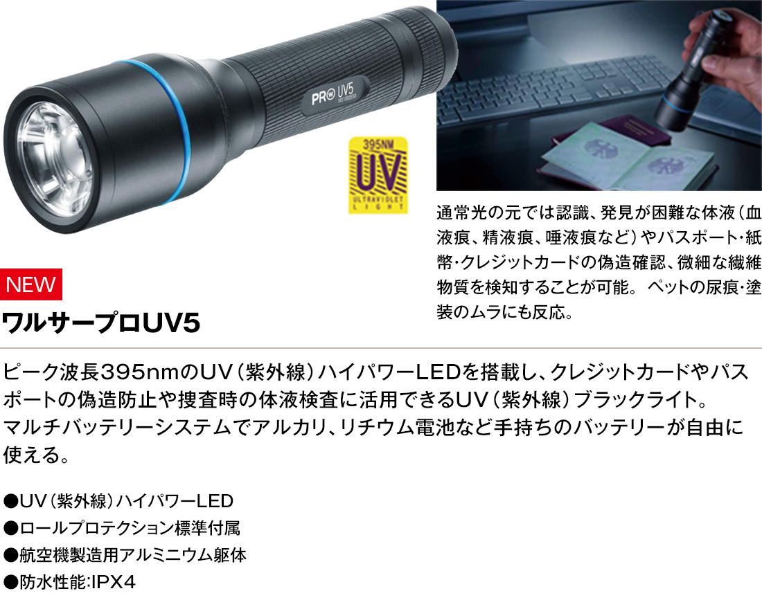 フラッシュライト ワルサー ワルサープロUV5(アウトドア用品 アウトドアグッズ キャンプ用品 便利グッズ 精密機器 正規品)