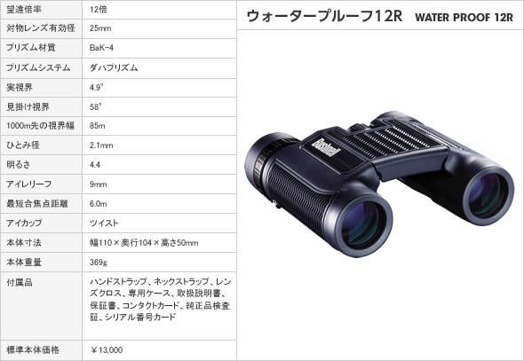 双眼鏡 ブッシュネル ウォータープルーフ12R(アウトドア用品 アウトドアグッズ キャンプ用品 便利グッズ 精密機器 正規品)