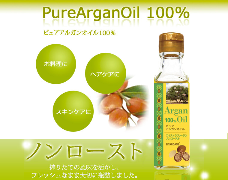 ZITARGANE Argan oil extra virgin (non-roast type) ★ / for natural 100% oil edible + beauty native of Morocco★