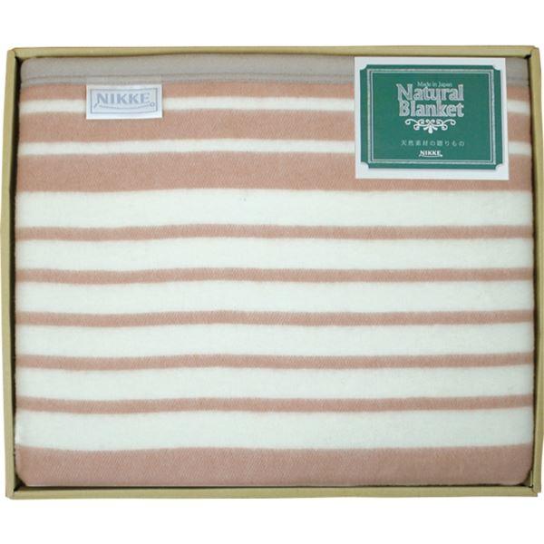 ニッケ Natural Blanket ポリエステル混ウール毛布 RW-H91500(内祝い 結婚内祝い 出産内祝い 景品 結婚祝い 引き出物 香典返し 寝具ギフト お返し)(キャッシュレス5%還元)