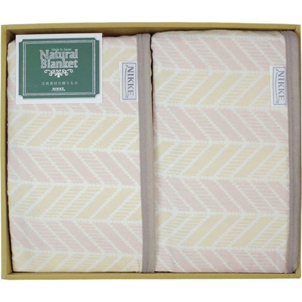 ニッケ Natural Blanket シール織 綿毛布(毛羽部分)2枚組 RW-H91002(内祝い 結婚内祝い 出産内祝い 景品 結婚祝い 引き出物 香典返し 寝具ギフト お返し)(キャッシュレス5%還元)