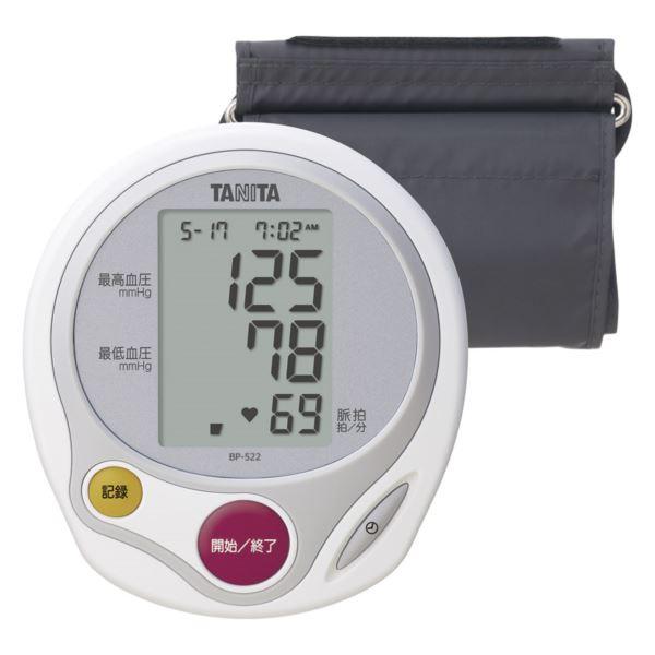 タニタ 上腕式血圧計 BP-522-WH(健康 理美容器具)(内祝い 結婚内祝い 出産内祝い 新築祝い 就職祝い 結婚祝い 引き出物 お返し)(キャッシュレス5%還元)