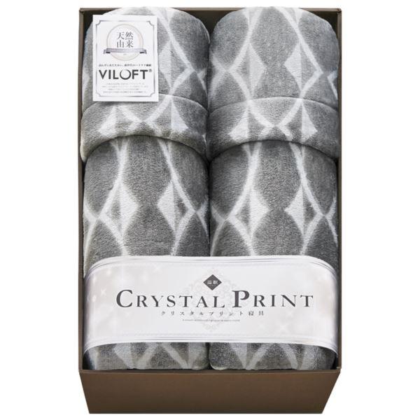 【まとめ買い10セット】クリスタルプリント バイロフト混わた入毛布2P VIL82000(毛布)(内祝い 結婚内祝い 出産内祝い 新築祝い 就職祝い 結婚祝い 引き出物 お返し)(キャッシュレス5%還元)