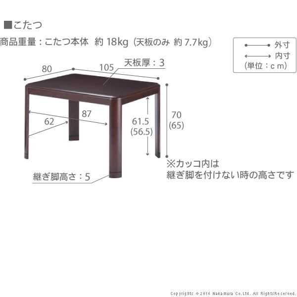 こたつ長方形ダイニングテーブル人感センサー?高さ調節機能付きダイニングこたつ(アコード)105x80cmこたつ本体のみハイタイプ(お買い物マラソンセール500円OFFクーポン配布中)