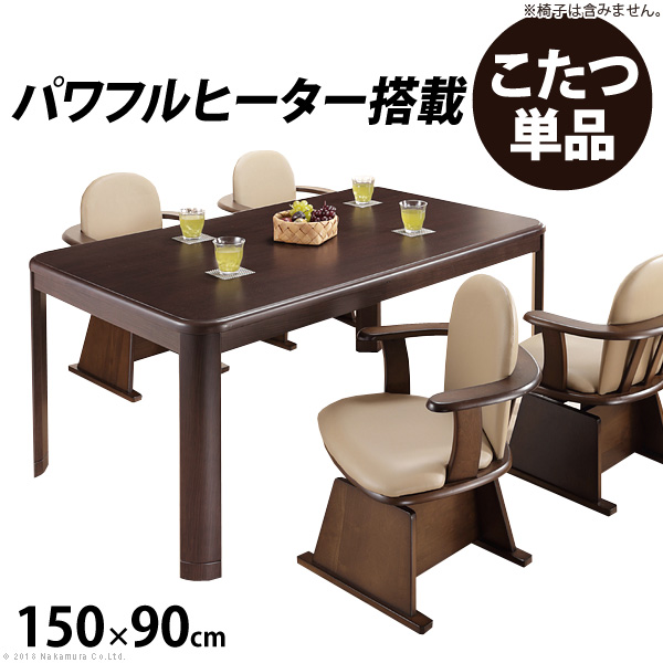 こたつ 長方形 ダイニングテーブル 人感センサー 高さ調節機能付き ダイニングこたつ(アコード)150x90cm こたつ本体のみ ハイタイプ(キャッシュレス5%還元セール)