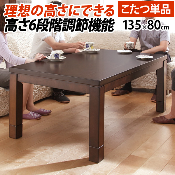 こたつ ダイニングテーブル 長方形 6段階に高さ調節できるダイニングこたつ(スクット)135x80cm こたつ本体のみ ハイタイプこたつ 継ぎ脚
