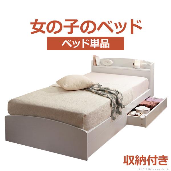 ベッド シングル ベッド下収納 敷布団でも使える収納付きベッド シングル ベッドフレームのみ 白家具 姫系 ベッド ホワイト ガーリー 北欧 引き出し 宮付き 2口コンセント