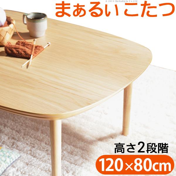 こたつ テーブル 長方形 丸くてやさしい北欧デザインこたつ(モイ)120x80cm おしゃれ センターテーブル ソファテーブル リビングテーブル ローテーブル 北欧 天然木 オーク 高さ調節 継ぎ脚 ラウンド 円形