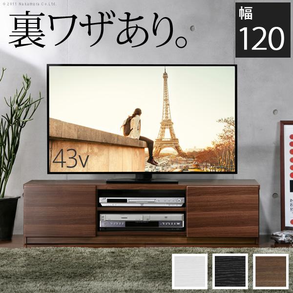 背面収納TVボード ROBIN(ロビン)幅120cm(メーカー直送 ホワイト/ブラック/ウォールナット(TV台/テレビ台/収納/鏡面/ローボード/テレビボード)