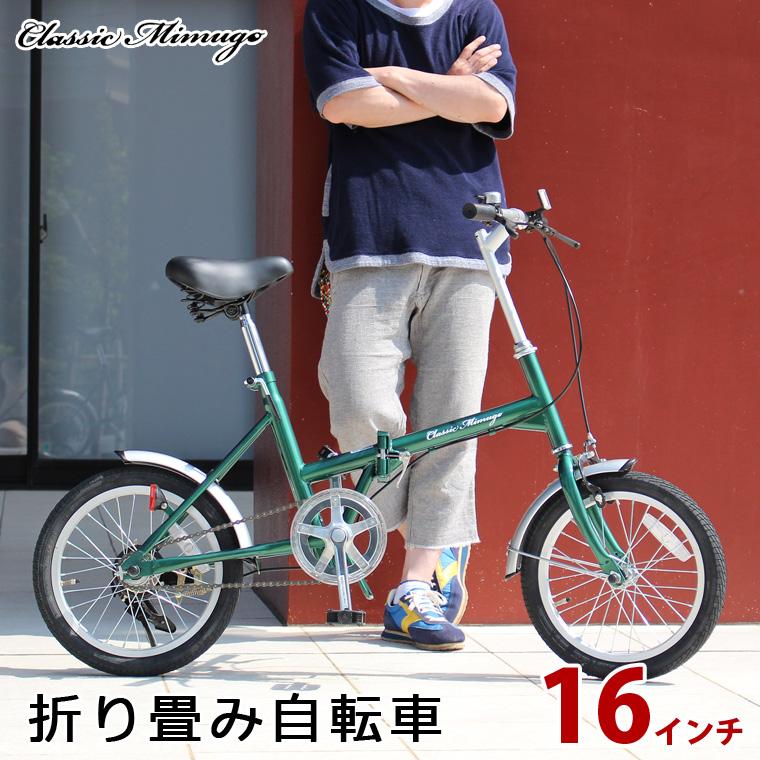折り畳み自転車 16インチ グリーン Classic Mimugo(クラシックミムゴ)FDB16G(折畳自転車 メーカー直送 シングルギア 折畳み自転車 折りたたみ自転車 ミムゴ おしゃれ 人気 スチール製 折り畳み式自転車)