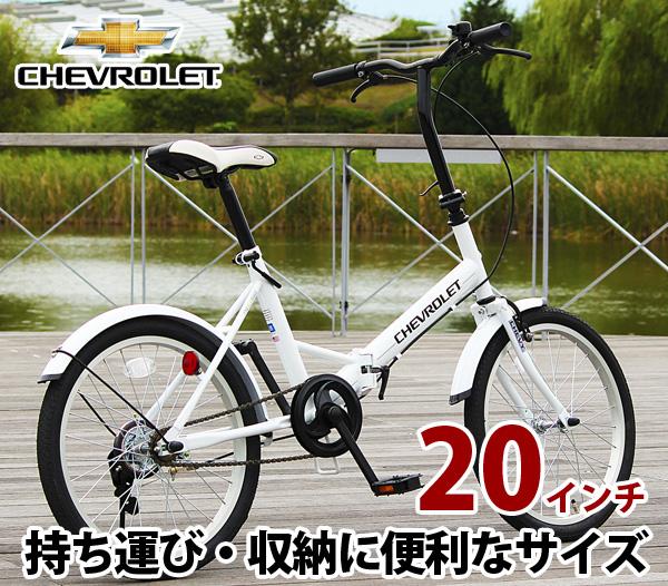 CHEVROLET(シボレー)FDB20E 20インチ/ホワイト(メーカー直送 折畳み自転車 折りたたみ自転車 ミムゴ おしゃれ 人気 スチール製 折り畳み式自転車)