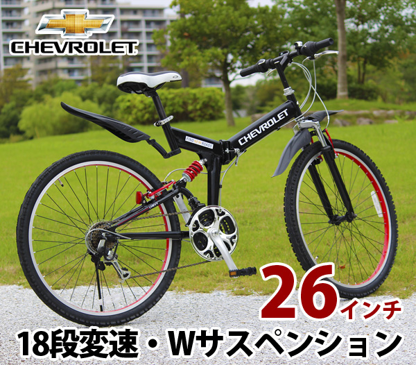 CHEVROLET(シボレー)折畳み自転車 WサスFD-MTB26 18SE 26インチ ブラック(メーカー直送 変速18段ギア Wサスペンション ダブル 折畳み自転車 折りたたみ自転車 ミムゴ おしゃれ 人気 スチール製 折り畳み式自転車 新生活応援)(キャッシュレス5%還元)