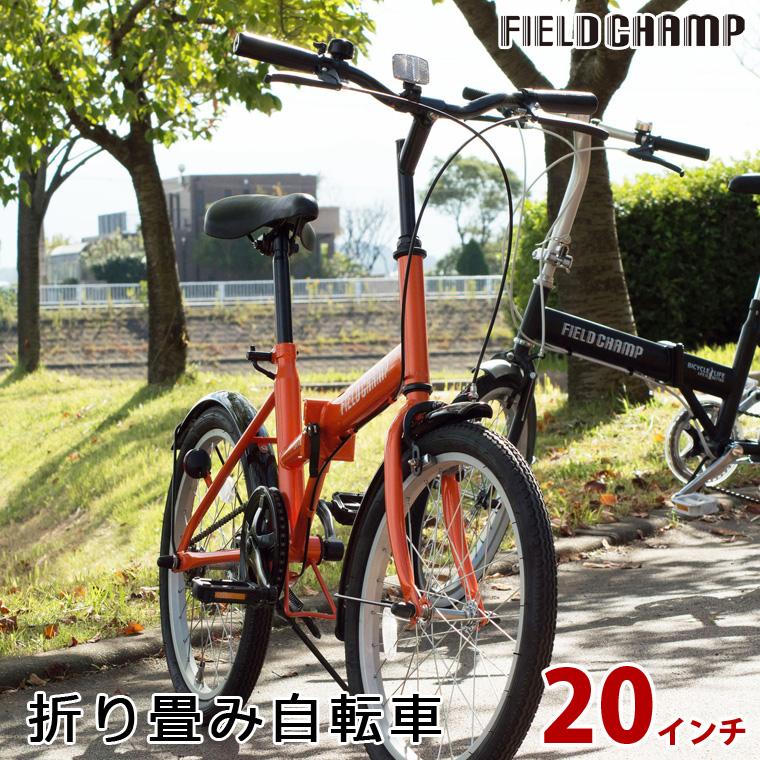 折りたたみ自転車 FIELD CHAMP FDB20 20インチ/オレンジ(メーカー直送 折畳み自転車 ミムゴ おしゃれ 人気 スチール製 折り畳み式自転車)