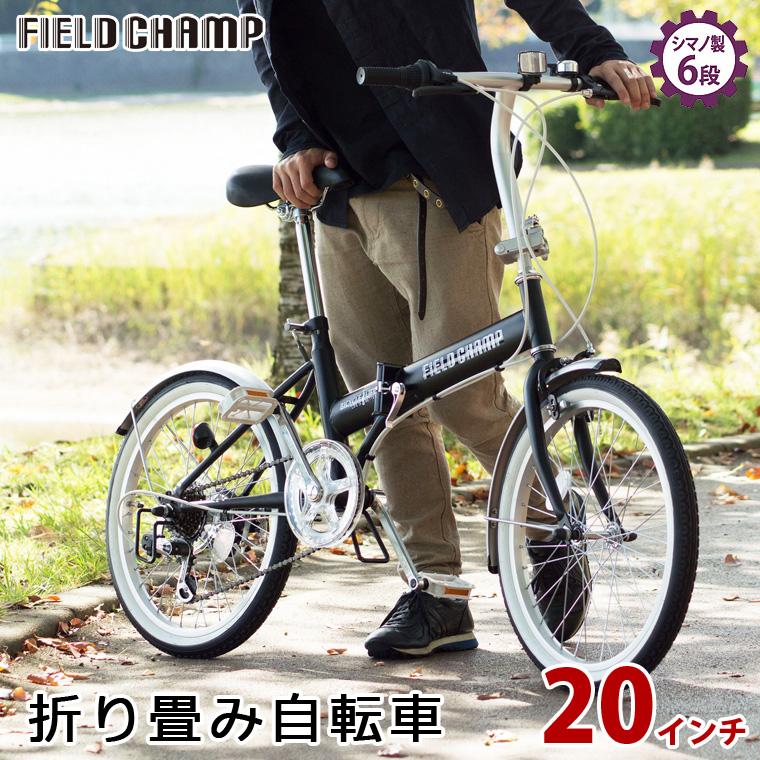 折りたたみ自転車 20インチ 6段ギア ブラック FIELD CHAMP FDB206S(メーカー直送 折畳み自転車 ミムゴ おしゃれ 6段変速 人気 スチール製 折り畳み式自転車)(キャッシュレス5%還元)