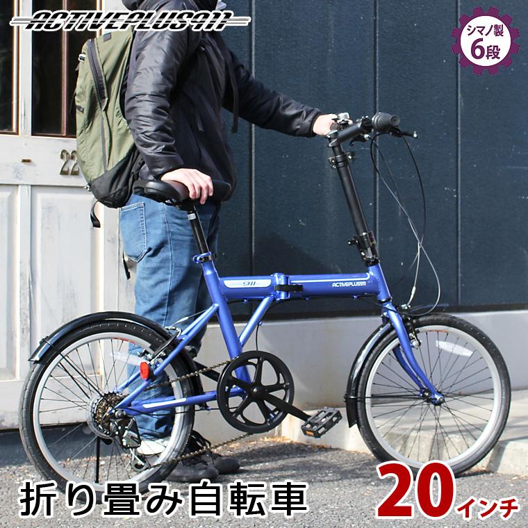 ノーパンクタイヤ折畳自転車 人気 20インチ ブルー ACTIVEPLUS911 ノーパンクFDB206SF (メーカー直送 パンクしない自転車 変速6段ギア おしゃれ 折畳み自転車 ブルー 折りたたみ自転車 ミムゴ おしゃれ 人気 スチール製 折り畳み式自転車 ノーパンクタイヤ)(お買い物マラソンセール), 一樹園:3b842d4f --- officewill.xsrv.jp