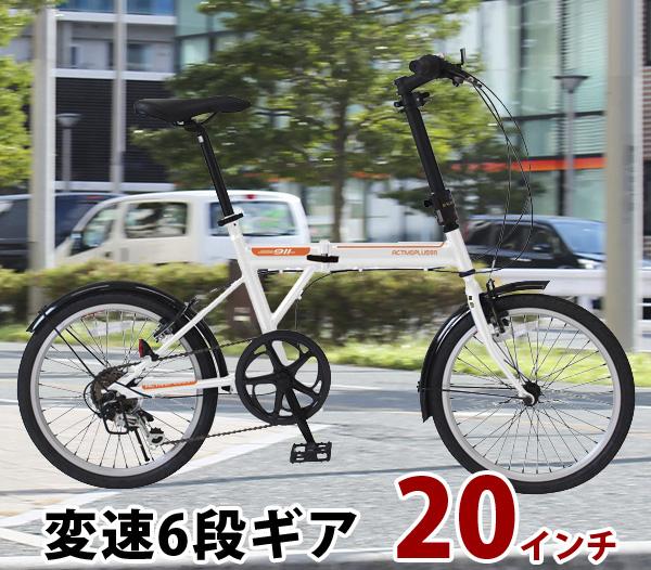 ノーパンクタイヤ自転車 ミムゴ ACTIVEPLUS911 ノーパンクFDB206SF 変速6段ギア 20インチ スチール製/ホワイト(メーカー直送 パンクしない自転車 変速6段ギア 折畳み自転車 折りたたみ自転車 ミムゴ おしゃれ 人気 スチール製 折り畳み式自転車 ノーパンクタイヤ)(スーパーセール), ナカタドグン:1f6f5a5a --- aigen.ai