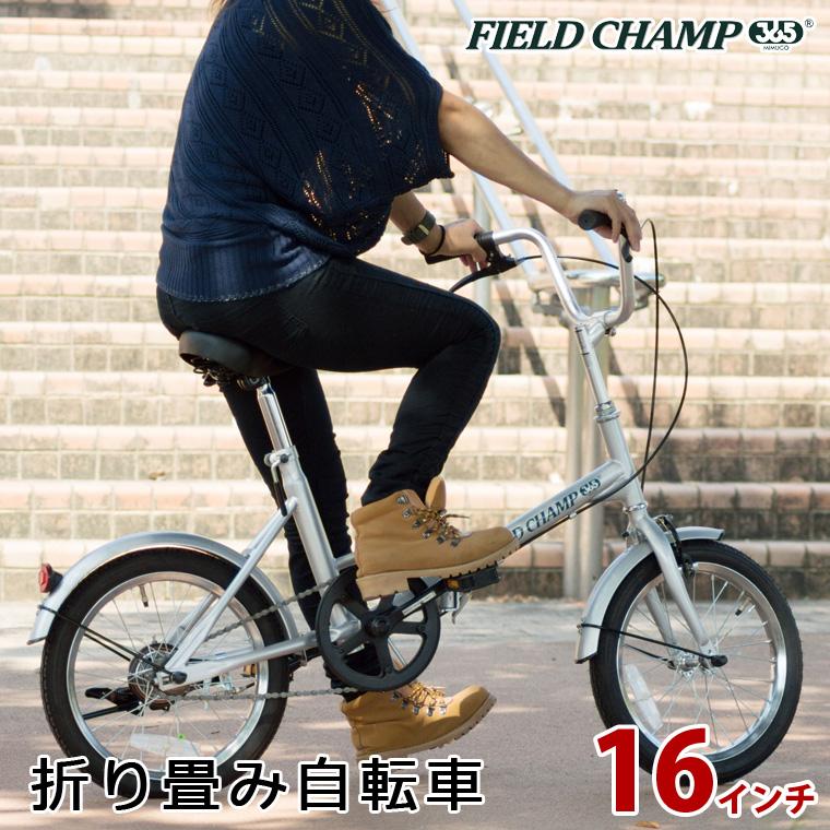 折りたたみ自転車 16インチ シルバー FIELD CHAMP365 FDB16(メーカー直送 折畳み自転車 ミムゴ フィールドチャンプ おしゃれ シングルギア 人気 スチール製 折り畳み式自転車 新生活応援)(キャッシュレス5%還元)