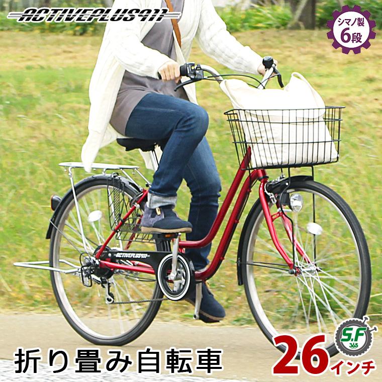 ノーパンクタイヤ自転車 26インチ 外装6段ギア レッド ACTIVEPLUS911 ノーパンク軽快車266SF(メーカー直送 外装6段変速 パンクしない自転車 快適走行モデル スチール製 ノーパンクタイヤ)(キャッシュレス5%還元)