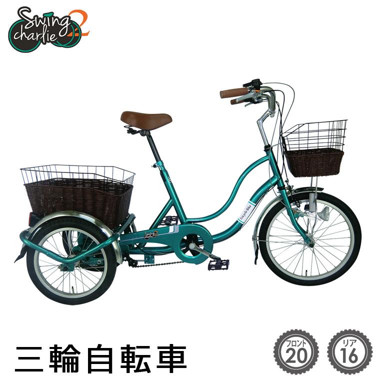三輪自転車 グリーン SWING CHARLIE2(メーカー直送 シングルギア スイング機能 前輪20インチ 後輪16インチ ミムゴ おしゃれ 人気 スチール製 新生活応援)(お買い物マラソンセール キャッシュレス5%還元)