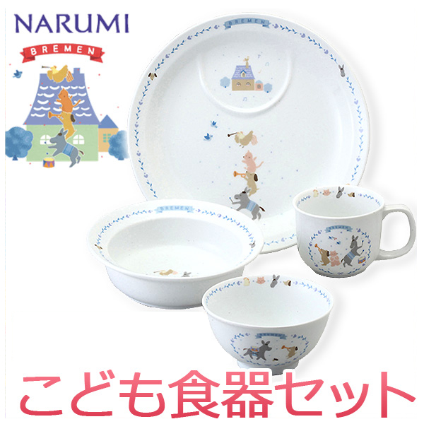 NARUMI (narumi) toddler set children\u0027s tableware \ Bremen\  (内 祝 I baby 内 祝 I marriage) (narumi (luxury tableware manufacturer)) (Western instrument ...  sc 1 st  Rakuten & nacole | Rakuten Global Market: NARUMI (narumi) toddler set ...